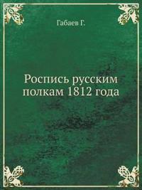 Rospis' Russkim Polkam 1812 Goda