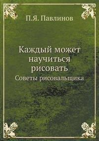 Kazhdyj Mozhet Nauchitsya Risovat Sovety Risovalschika