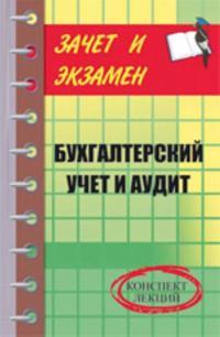 Bukhgalterskij uchet i audit: konspekt lektsij