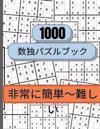 1000個の数独パズルは、とても簡単なものから難しいものまであります。