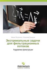 Ekstremal'nye Zadachi Dlya Fil'tratsionnykh Potokov