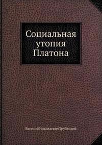 Sotsial'naya Utopiya Platona