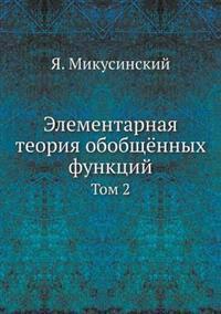 Elementarnaya Teoriya Obobschyonnyh Funktsij Tom 2