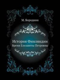 Istoriya Finlyandii Vremya Elizavety Petrovny
