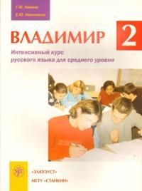 Vladimir-2. Intensivnyj kurs russkogo jazyka dlja srednego urovnja. Oppikirja. Vkl. CD