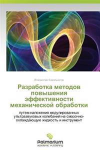 Razrabotka Metodov Povysheniya Effektivnosti Mekhanicheskoy Obrabotki