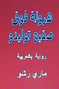 Harwala Fawqa Saqi' Toledo: Riwaya Bil Arabiyya
