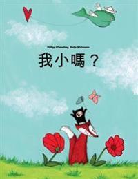 Wo Xiao Ma?: You Philipp Winterberg He Nadja Wichmann Suozhe de Tupian Gushi (Traditional Chinese)