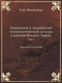 Evrejskij I Haldejskij Etimologicheskij Slovar' K Knigam Vethogo Zaveta Tom 1 Evrejsko-Russkij