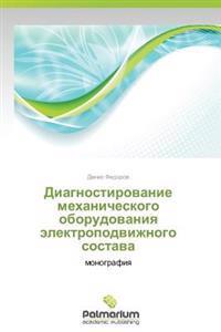 Diagnostirovanie Mekhanicheskogo Oborudovaniya Elektropodvizhnogo Sostava