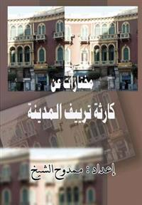 Karetht Tareef Al-Madinah: Selected Articles