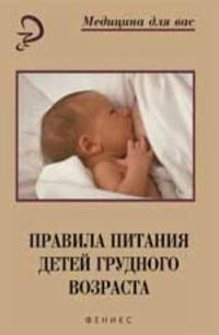 Pravila pitanija detej grudnogo vozrasta