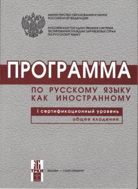 Programma po russkomu jazyku dlja inostrannykh grazhdan. Pervyj sertifikatsionnyj uroven. Obschee vladenie.