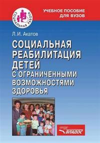 Sotsial'naya Reabilitatsiya Detej S Ogranichesnnymi Vozmozhnostyami Zdorov'ya