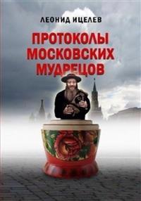 Protokoly moskovskikh mudretsov