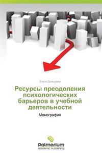 Resursy Preodoleniya Psikhologicheskikh Bar'erov V Uchebnoy Deyatel'nosti