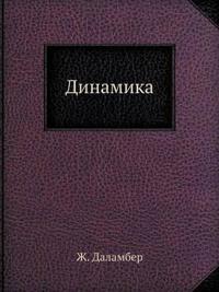 """Dinamika Seriya """"Klassiki Estestvoznaniya."""""""