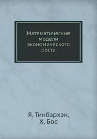 Matematicheskie Modeli Ekonomicheskogo Rosta