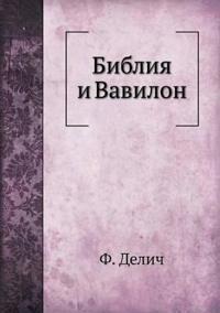 Bibliya I Vavilon