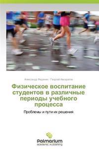 Fizicheskoe Vospitanie Studentov V Razlichnye Periody Uchebnogo Protsessa