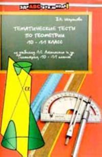 """Tematicheskie testy po geometrii: 10-11 klass: po ucheb.L.S.Atanasjana i dr. """"Geometrija, 10-11 klassy"""""""