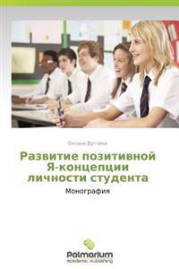 Razvitie Pozitivnoy YA-Kontseptsii Lichnosti Studenta