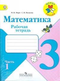 Matematika. 3 klass. Rabochaja tetrad (komplekt iz 2 tetradej)