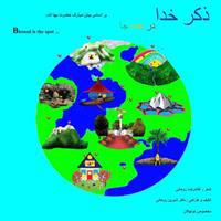 Zekre Khoda: Dar Hameh Ja