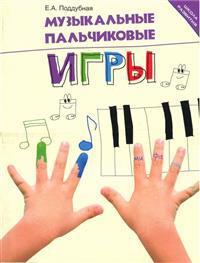 Muzykalnye palchikovye igry. - Izd. 2-e