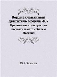 Verhneklapannyj Dvigatel' Modeli 407 Prilozhenie K Instruktsii Po Uhodu Za Avtomobilem Moskvich