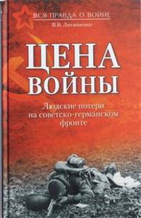 Tsena vojny. Ljudskie poteri na sovetsko-germanskom fronte