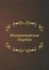 Imperatorskaya Gvardiya