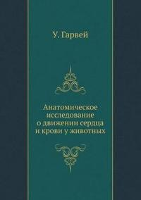Anatomicheskoe Issledovanie O Dvizhenii Serdtsa I Krovi U Zhivotnyh