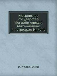 Moskovskoe Gosudarstvo Pri Tsare Aleksee Mihajloviche I Patriarhe Nikone