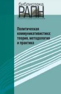 Politicheskaja kommunikativistika: teorija, metodologija i praktika.