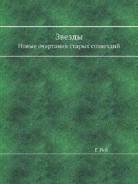 Zvezdy Novye Ochertaniya Staryh Sozvezdij