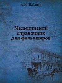 Meditsinskij Spravochnik Dlya Fel'dsherov