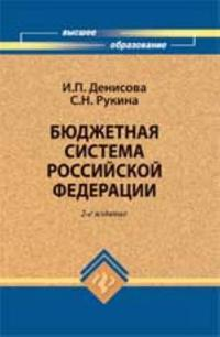 Bjudzhetnaja sistema Rossijskoj Federatsii: ucheb.posobie. - Izd. 2-e, pererab. i dop.