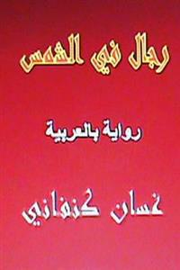 Rijal Fil Shams: Riwaya Arabiyya