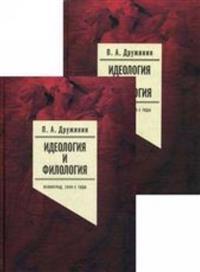 Ideologija i filologija. Leningrad, 1940-e gody. V 2 t.