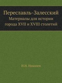 Pereslavl-Zalesskij Materialy Dlya Istorii Goroda XVII I XVIII Stoletij