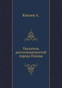 Ukazatel' Dostopamyatnostej Goroda Pskova