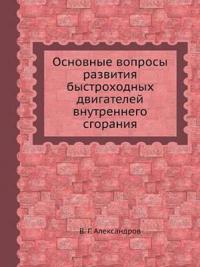 Osnovnye Voprosy Razvitiya Bystrohodnyh Dvigatelej Vnutrennego Sgoraniya