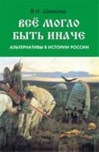 Vse moglo byt inache: alternativy v istorii Rossii