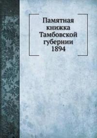 Pamyatnaya Knizhka Tambovskoj Gubernii 1894