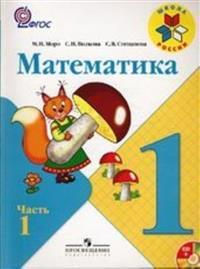 Matematika. 1 klass. V 2 chastjakh