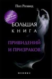 Bolshaja kniga prividenij i prizrakov