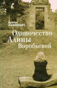 Odinochestvo Aliny Vorobevoj