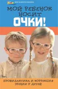 Moj rebenok nosit ochki!: profilaktika i korrektsija zrenija u detej