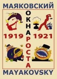 Majakovskij. Okna ROSTA i GlavPolitProsveta. 1919-1921